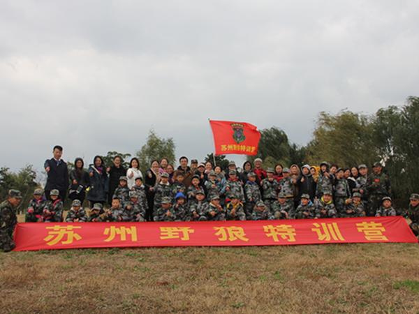 苏州军事夏令营带给孩子们哪些改变,野狼户外拓展